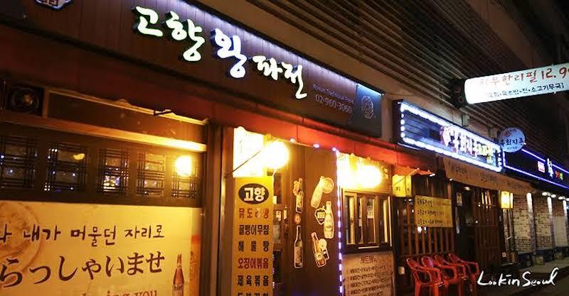 Kyung Hee University Pajeon Street